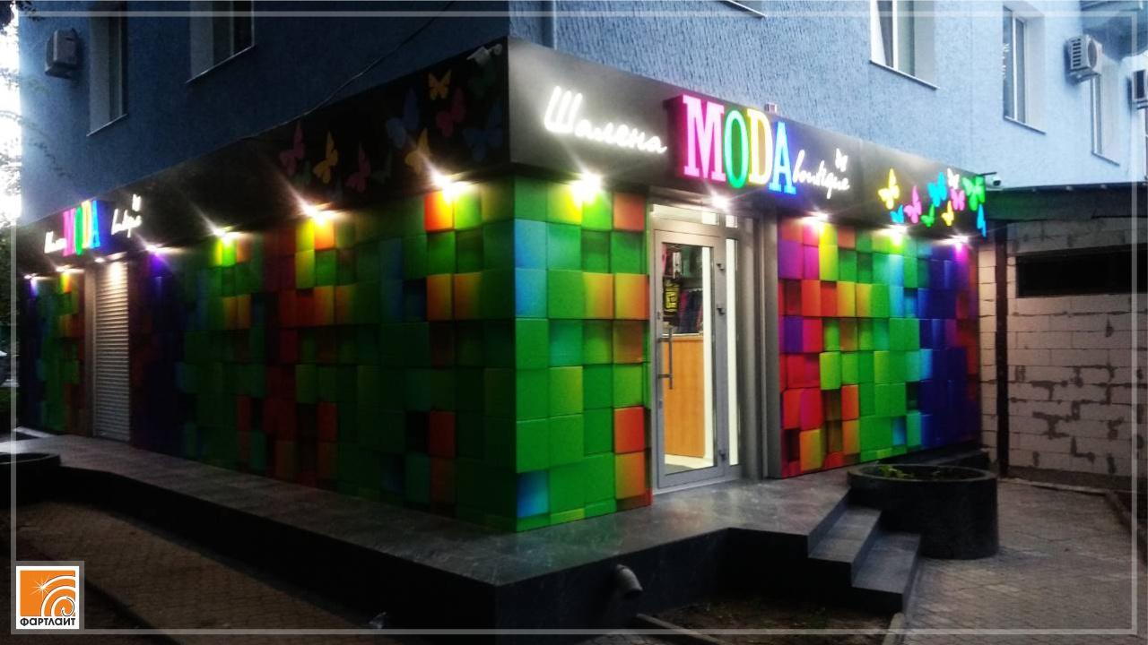 рекламная вывеска и фасад